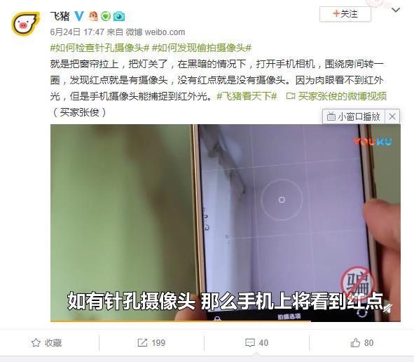 飞猪教用手机拍照检查偷拍摄像头 花总:别傻了 没用的照片 - 2