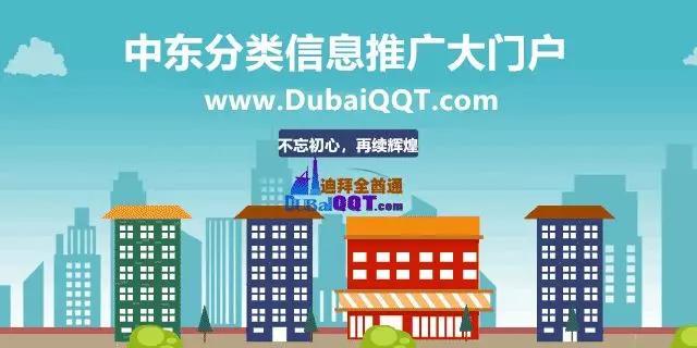 全酋通华人网在迪拜正式发布全酋通app电脑版、手机版3.0