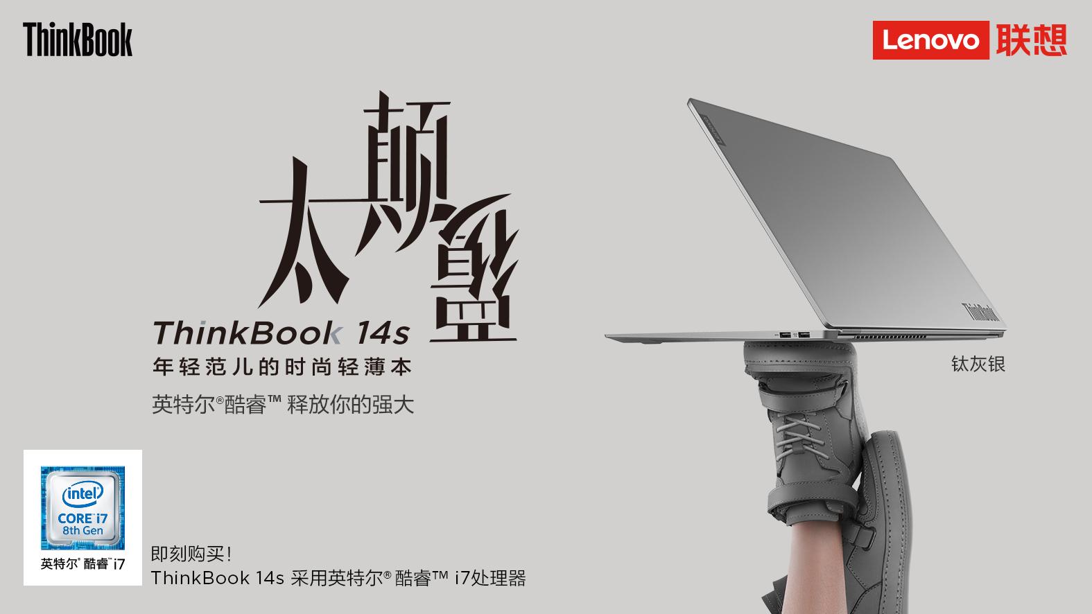 联想全新PC品牌ThinkBook今日亮相:主打年轻群体的照片 - 2