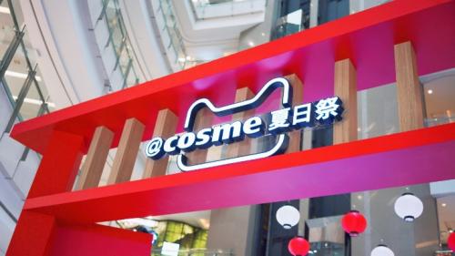 @cosme夏日祭快閃攜阿里空降上海 掀起美妝新零售狂潮!