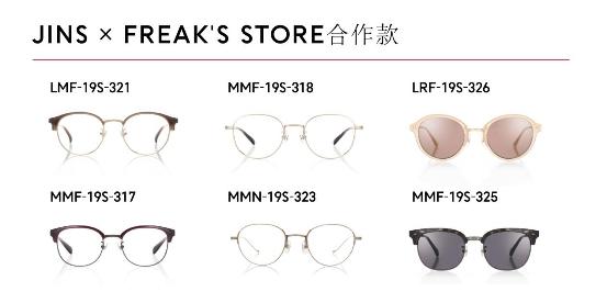 从时尚眼镜品牌里看见突破的力量