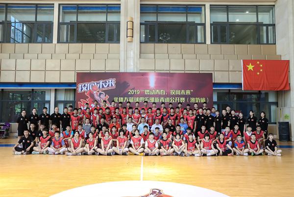 北体大篮球俱乐部新青训公开赛(潍坊站)开幕