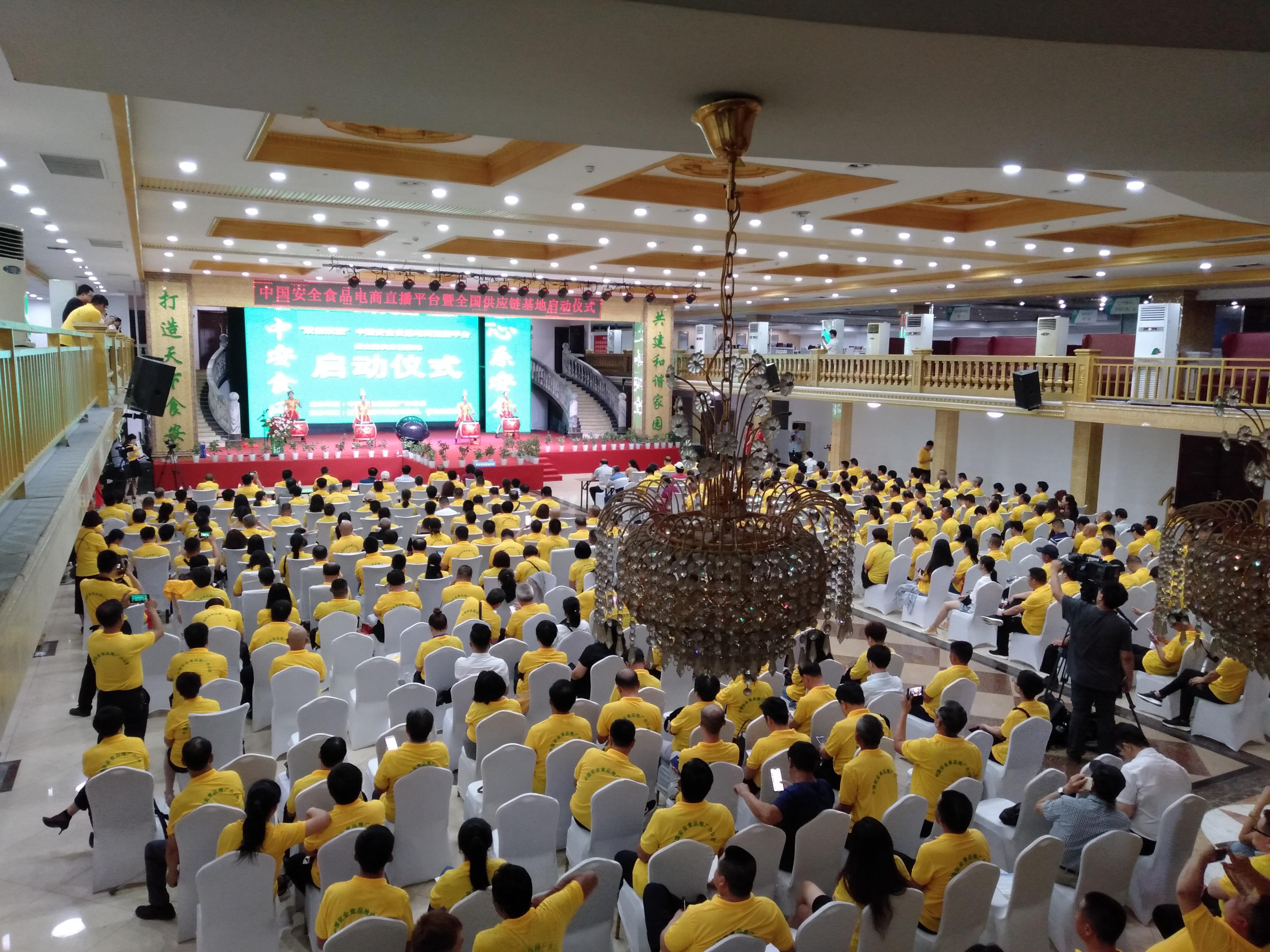 中国安全食品电商直播平台暨供应链基地启动大会在白沟举行