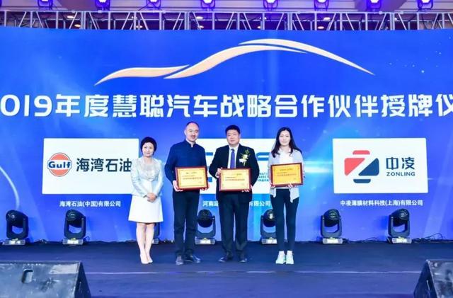 中凌薄膜赞助2019汽车服务连锁高峰论坛,创新引领中国智造新趋势