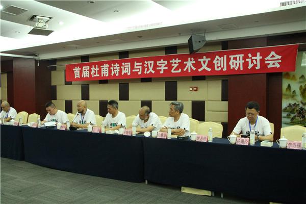 杜甫诗词与汉字艺术文创研讨会成功举办