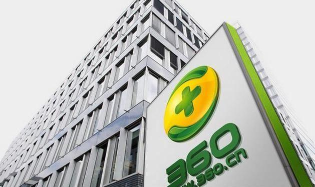 360上市公司总部迁至天津的照片 - 1