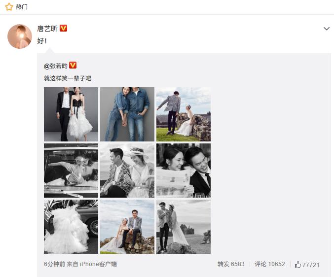 张若昀晒与唐艺昕婚纱照:就这样笑一辈子吧