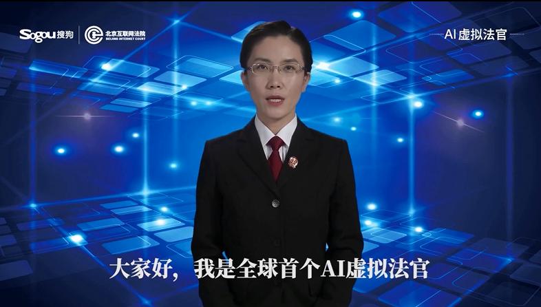 全球首个AI虚拟法官发布,搜狗联合北京互联网法院共推司法智能发展新进程