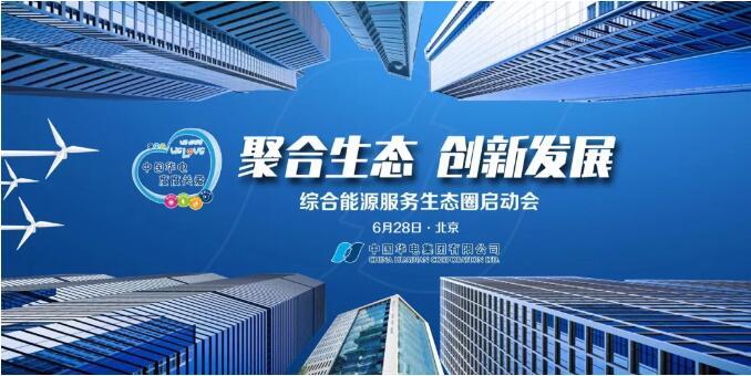 中国华电成功举办综合能源服务生态圈启动会