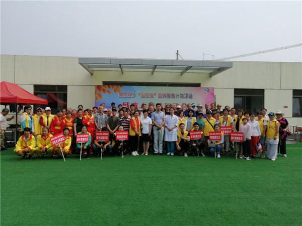 豆各庄乡馨港湾助残服务计划项目残疾人趣味运动会圆满召开