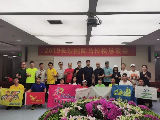 2019长沙国际马拉松赛跑友恳谈会圆满举行