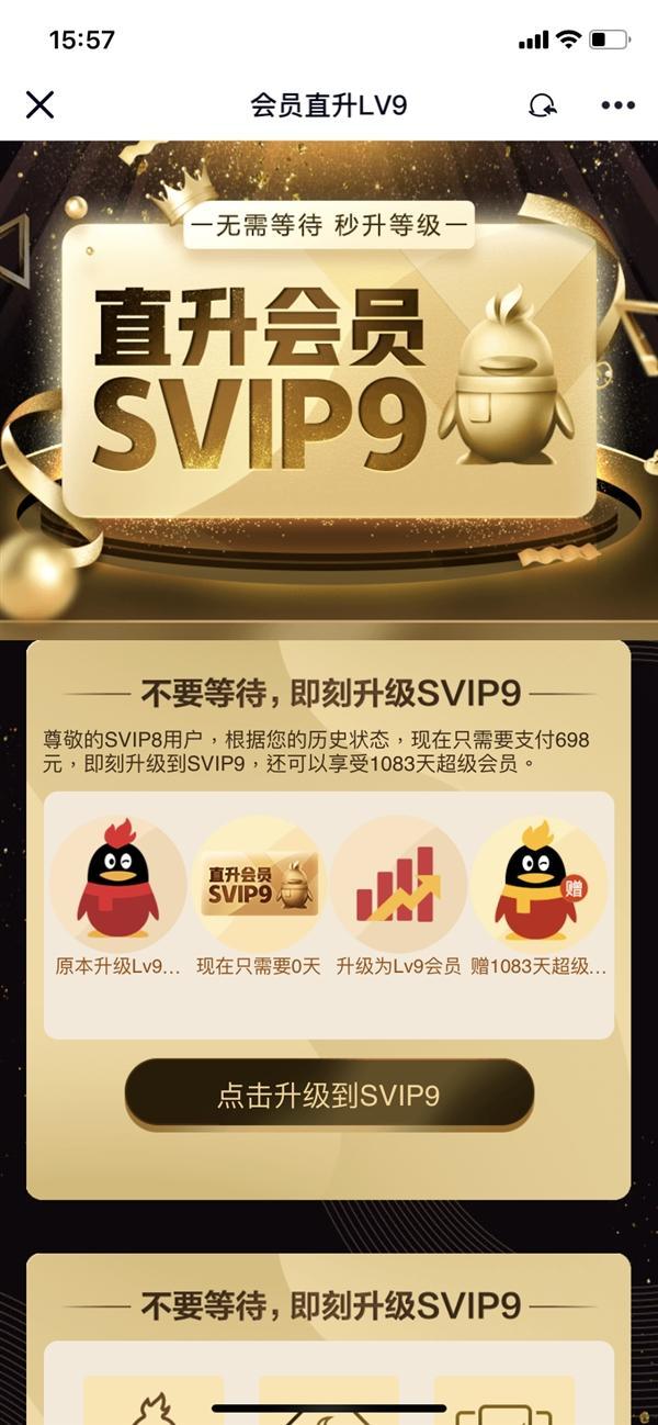QQ一键秒升SVIP9首发:无需10万点成长值的照片 - 2