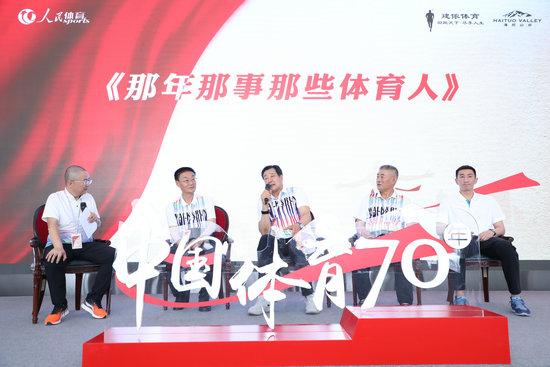 """""""沧桑巨变·新中国体育70年名家论坛""""举行"""