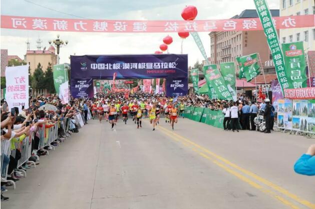 赛事 | 2019中国北极漠河极昼马拉松鸣枪开赛
