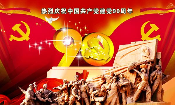 热烈庆祝中国共产党成立90周年