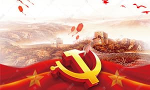中国共产党98岁生日,转发祝福