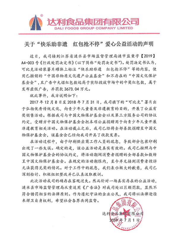 达利集团官方声明:将以法律途径捍卫自身权利