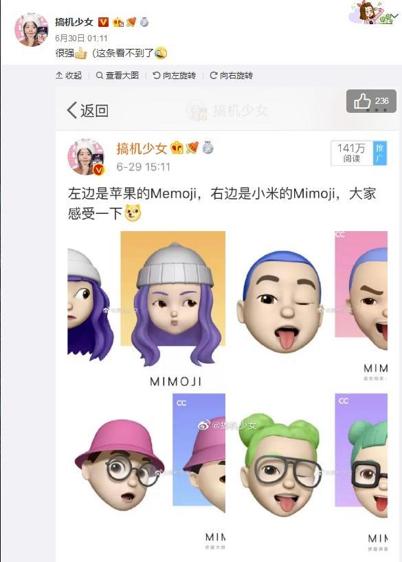 小米:小米CC9 Mimoji萌拍没有抄袭iPhone 追究到底的照片 - 2