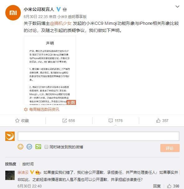 小米:小米CC9 Mimoji萌拍没有抄袭iPhone 追究到底的照片 - 3