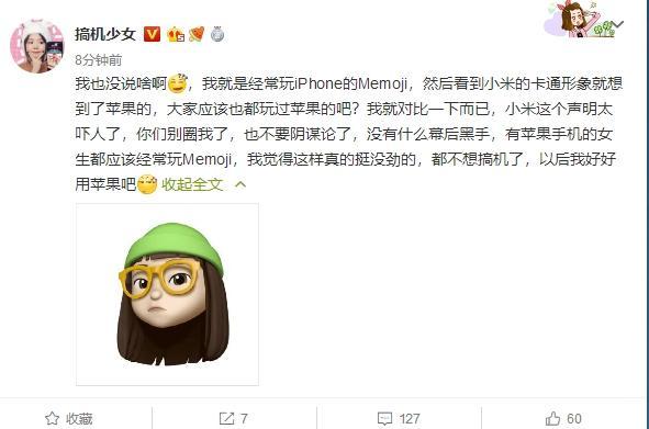 小米:小米CC9 Mimoji萌拍没有抄袭iPhone 追究到底的照片 - 4