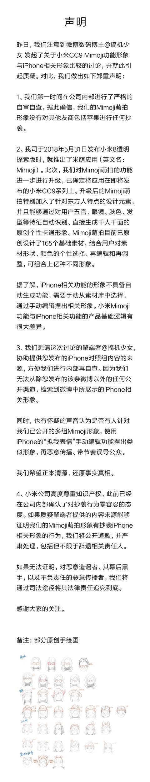 小米:小米CC9 Mimoji萌拍没有抄袭iPhone 追究到底的照片 - 5