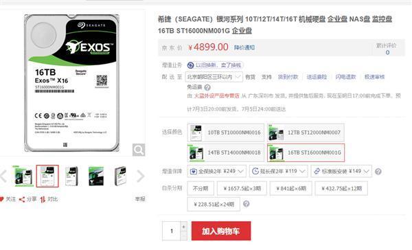 希捷16TB硬盘上市:速度堪比SSD 售价将近5000元的照片 - 3