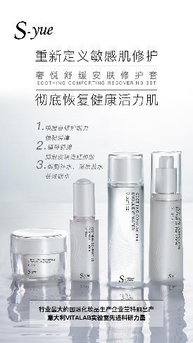 S-yue奢悦舒缓安肤修护套,重新定义敏感肌修护