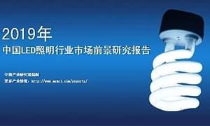 《2019年中国LED照明行业市场前景研究报告》