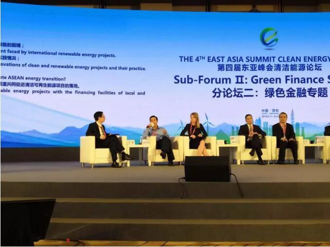 周月秋所长出席第四届东亚峰会清洁能源论坛