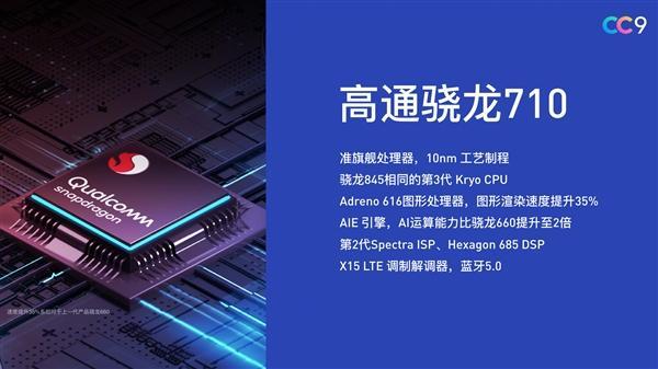 小米CC9正式发布:小米9重生 对标3000元友商旗舰的照片 - 20