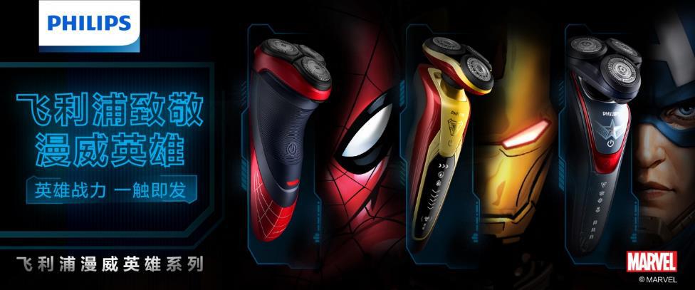 《蜘蛛俠:英雄遠征》全球熱映 飛利浦漫威英雄系列電須刀,再燃你的英雄戰力