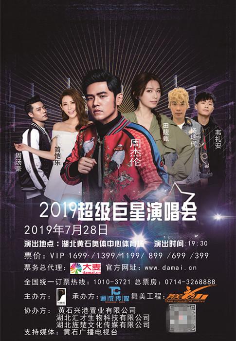 2019周杰伦超级巨星黄石演唱会今日预售