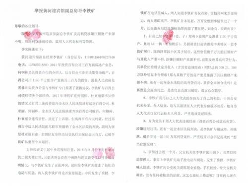"""举报郑州黄河迎宾馆副总""""房哥""""李铁矿"""