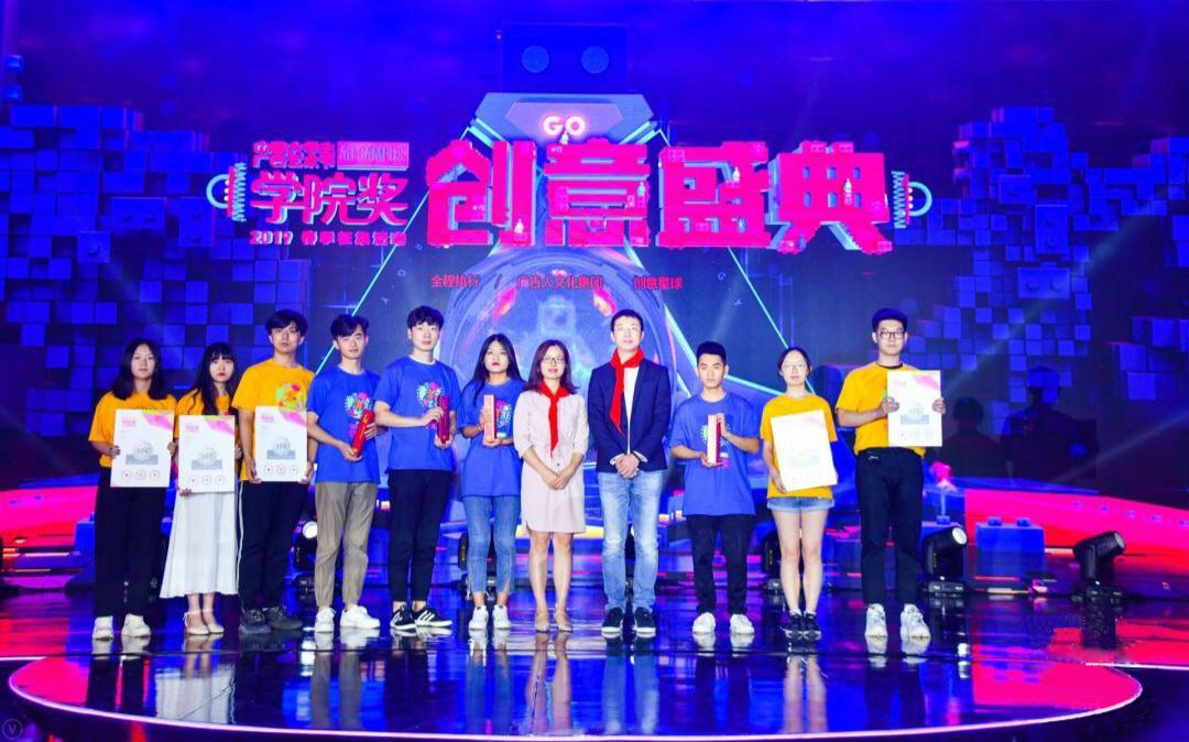 大广节学院奖春季创意盛典圆满落幕 高顿教育助力实现年轻梦想