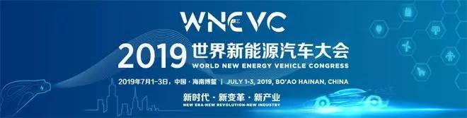 聚焦汽车与能源 新能源汽车大会在海南开幕