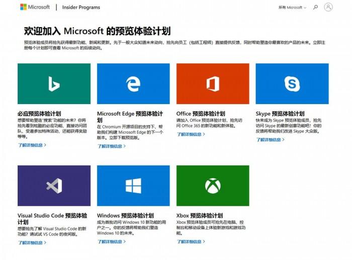微软上线新网站:涵盖所有微软预览体验计划的照片 - 2