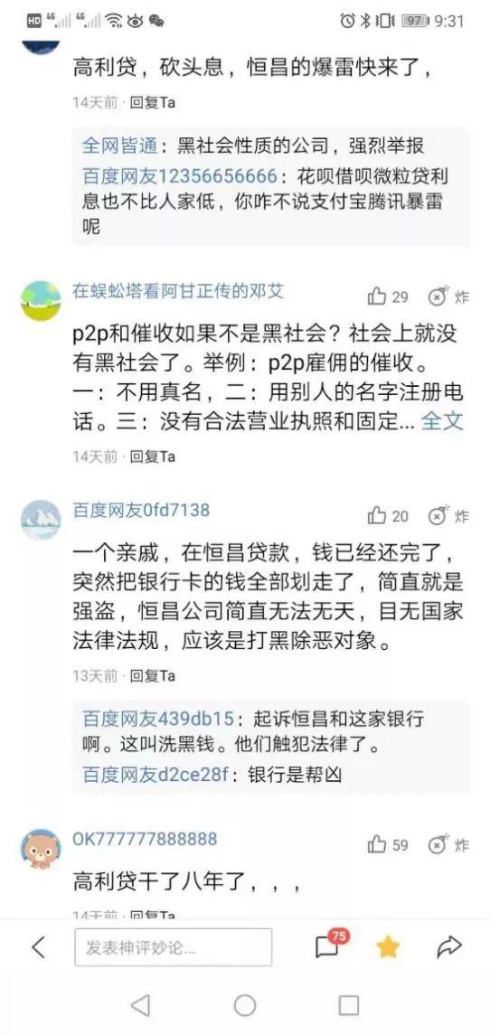 恒昌周年庆致辞遭炮轰!网友:不还钱就暴力催收