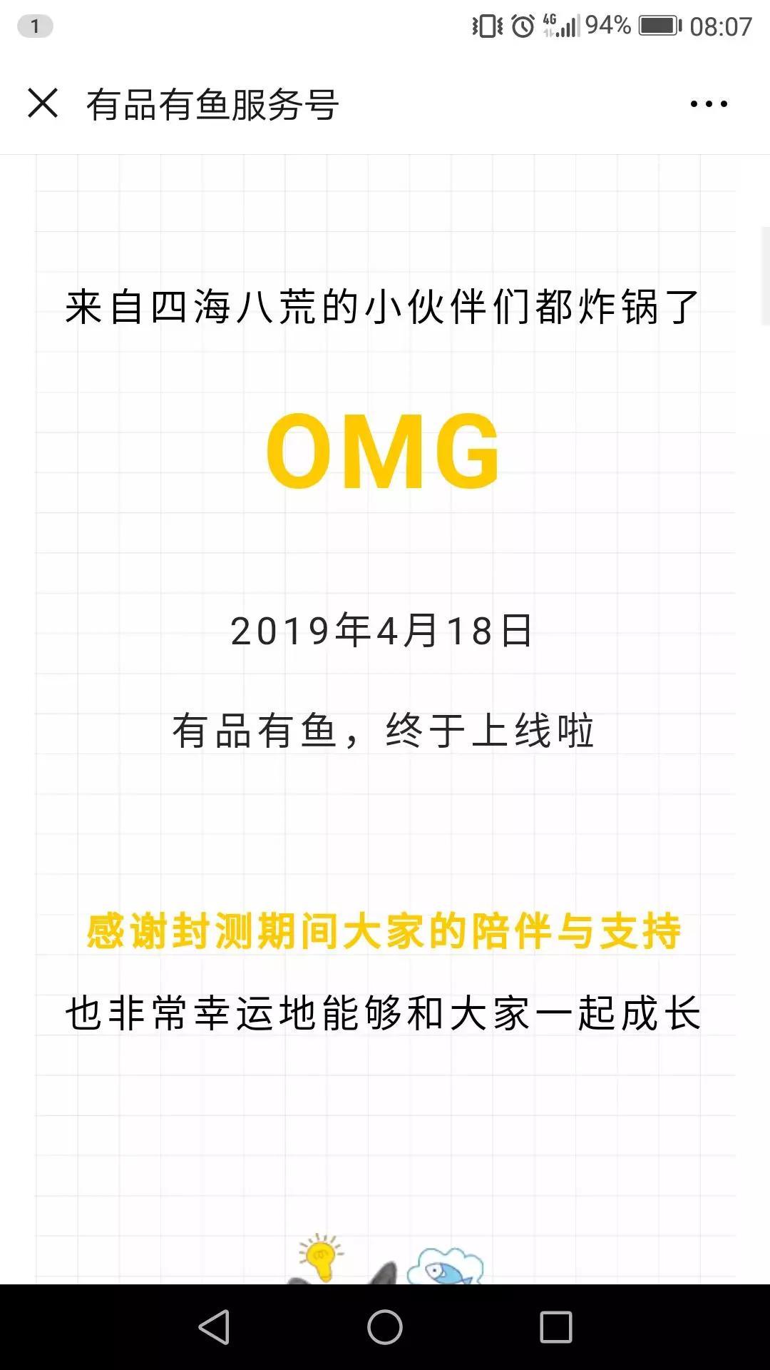 有品有鱼邀请码:小米旗下会员制电商4月18正式上线,这是你距离月薪5万最近的一次!