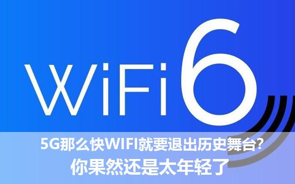 5G那么快WiFi就要退出历史舞台?你果然还是太年轻了的照片 - 1