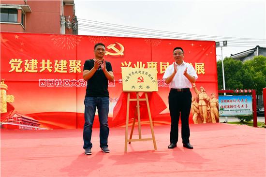 党建共建聚合力兴业惠民促发展