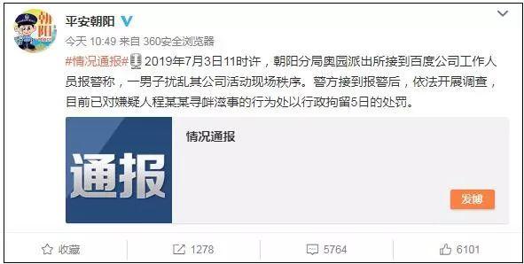 警方通报李彦宏被泼水事件 滋事男子被行政拘留5日的照片 - 3