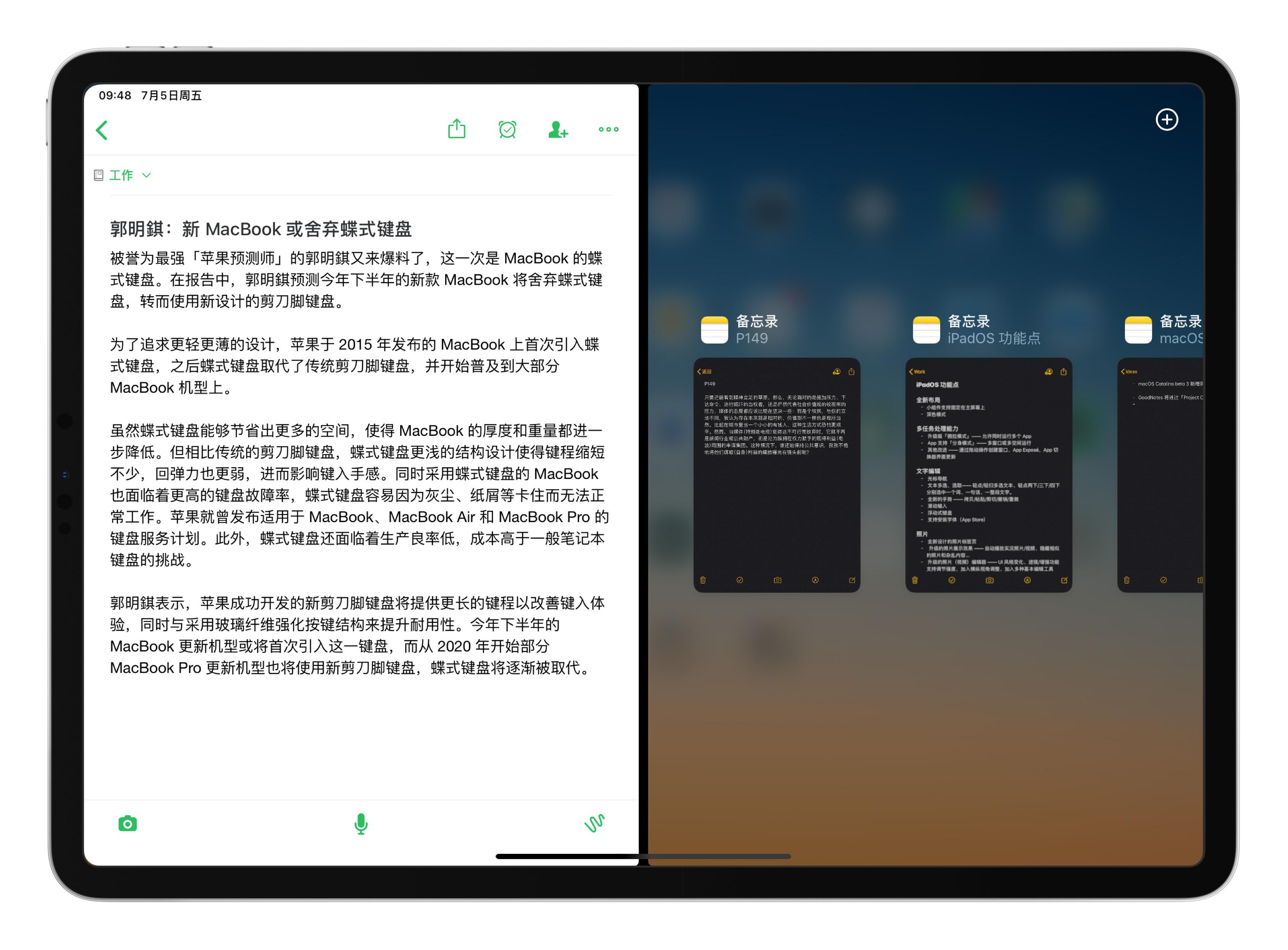 iPadOS体验:更强的多任务功能的照片 - 9