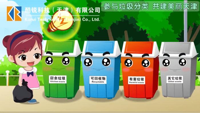 MG动画宣传垃圾分类