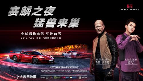 赛麟汽车品牌盛典行将圆梦鸟巢国际赛演平台