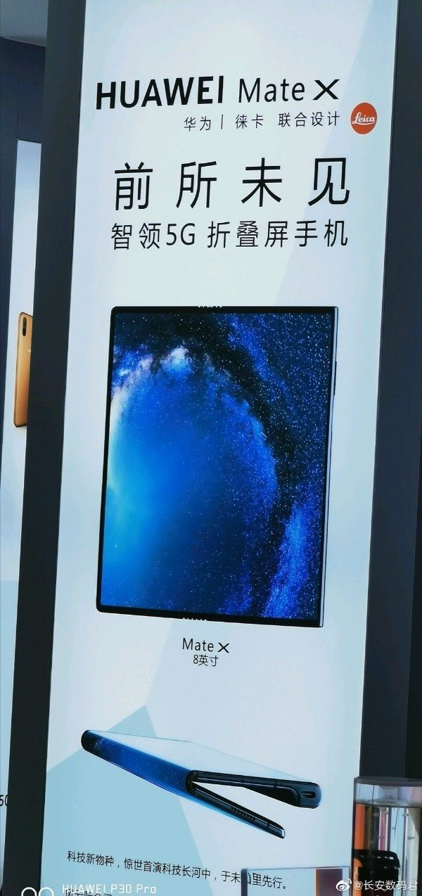 终于要来了 华为Mate X线下海报曝光的照片 - 2