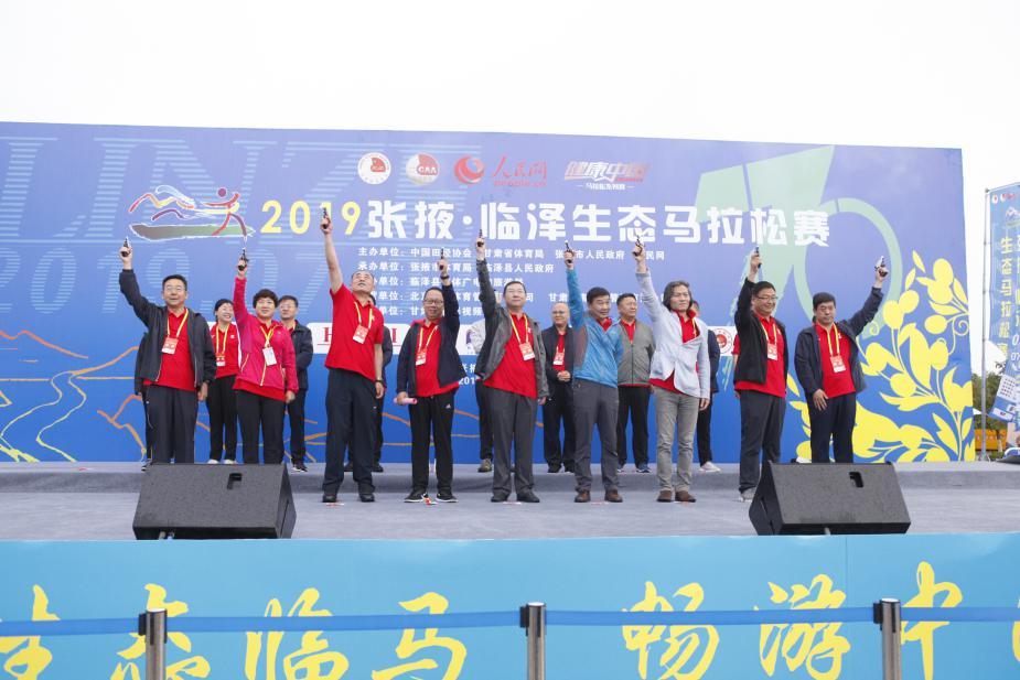 健康中国马拉松系列赛暨2019张掖临泽生态马拉松赛全纪实
