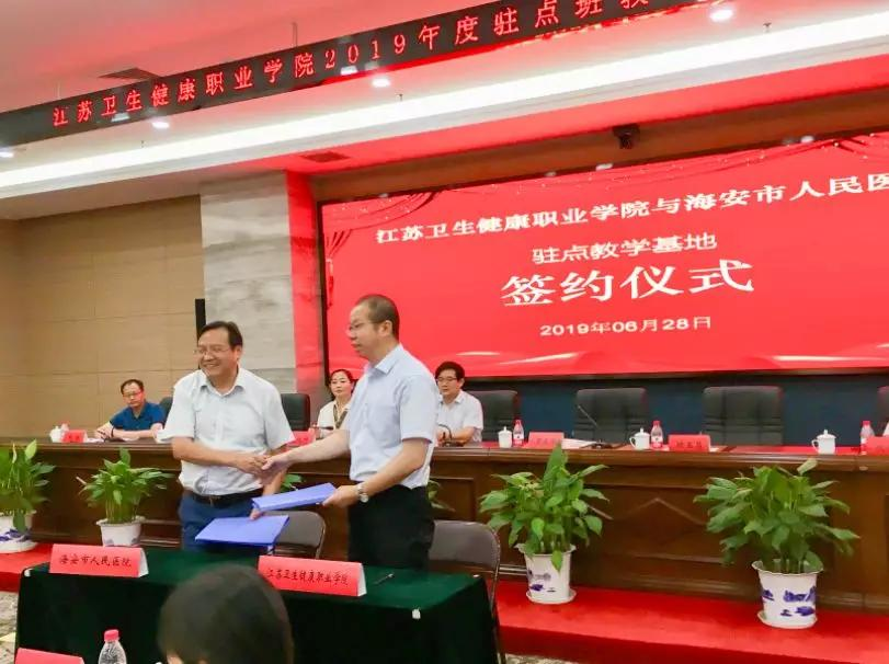 海安市人民医院与江苏卫生健康职业学院临床专业驻点教学班正式签约!