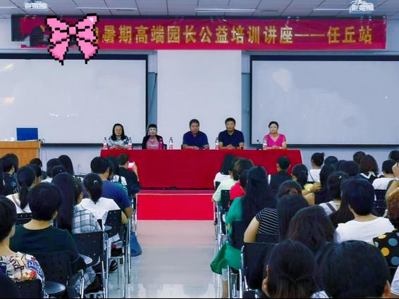 德孝中华周刊文摘:河北省任丘市利用暑假为园长充电