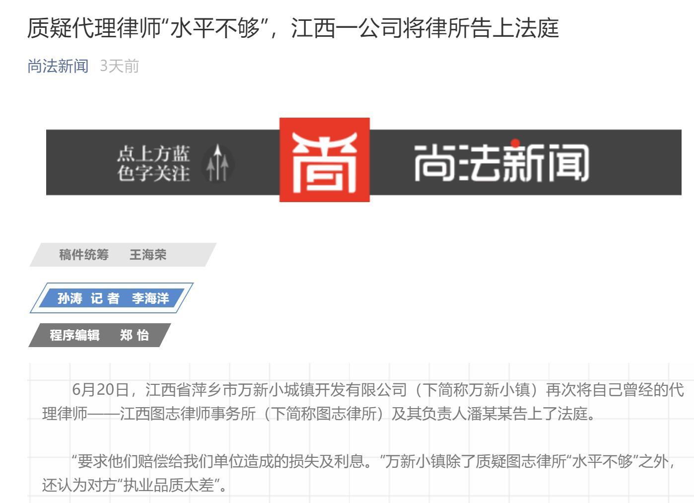 """质疑代理律师""""水平不够"""",江西一公司将图志律所告上法庭"""