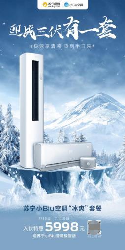 苏宁小Biu空调 一级变频 挂机+柜机套餐价低至5998元